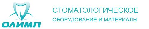 Олимп | Стоматологическое оборудование, стоматологические материалы | Ростов-на-Дону
