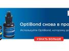 OptiBond снова в свободной продаже!